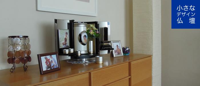 小さなデザイン仏壇は、小さなデザイン骨壺とデザインが合う、リビングにも飾れるおしゃれでモダンな自宅供養向け仏壇です。