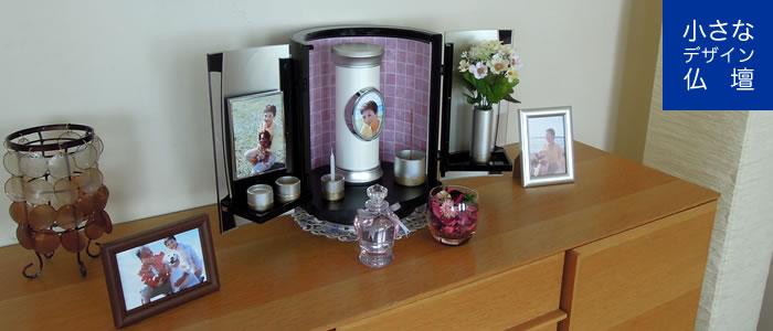 お仏壇と色いえば、木目の色や黒色に金色という配色が一般的です。小さなデザイン仏壇は、いろいろなご自宅のインテリアにも溶け込むカラーラインナップを準備しています。ピンク(桃色)と黒色の組み合わせのお仏壇もおしゃれです。
