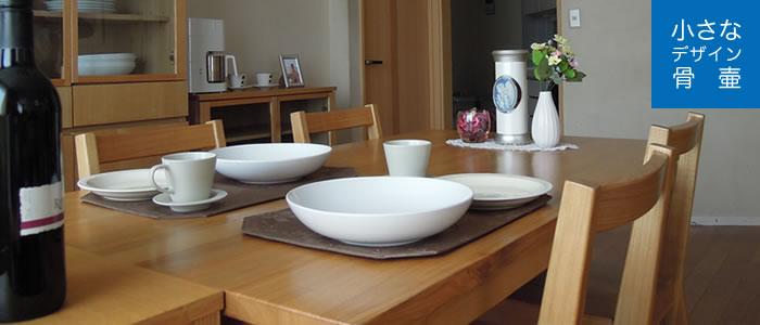 ご自宅のダイニングテーブルにも飾れる、落としてしまっても割れない、小さなデザイン骨壺です。故人と語らいながらお食事をしたりお酒を飲むことで、より故人を身近に感じながら自宅供養が出来ます。