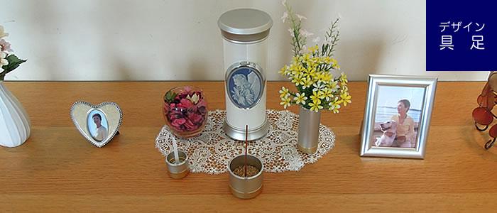 祈り美デザインオリジナルのデザイン具足です。故人を供養する手元供養に最適な小さい仏具です。