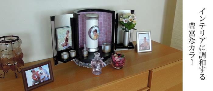豊富なカラーの仏壇