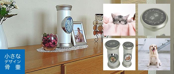 ご自宅のリビングや寝室で故人を手元供養できるデザイン骨壺